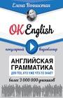 """Елена Вогнистая """"OK English! Английская грамматика для тех, кто уже что-то знает"""" Серия """"Звезда YouTube"""""""