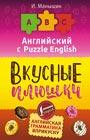 """И. Манышин """"Английский язык. Вкусные плюшки"""" Серия """"Английский с Puzzle English"""""""