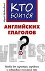 """С.Я. Цебаковский """"Кто боится английских глаголов?"""""""