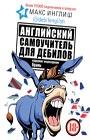 """Макс Инглиш """"Английский самоучитель для дебилов"""" Серия """"Звезда инета"""""""