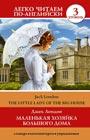 """Джек Лондон """"Маленькая хозяйка большого дома. Уровень 3"""" Серия """"Легко читаем по-английски"""""""