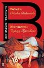 """Чарльз Буковски """"Женщины. Women"""" Серия """"Билингва Bestseller"""""""