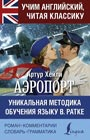 "Артур Хейли ""Аэропорт"" Серия ""Учим английский, читая классику"""
