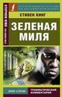 """Стивен Кинг """"Зеленая миля"""" Серия """"Эксклюзивное чтение на английском языке"""" Pocket-book"""