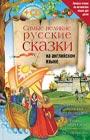"""Самые великие русские сказки на английском языке + CD-диск. Серия """"Лучшее чтение на английском для детей"""""""