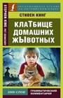 """Стивен Кинг """"Клатбище домашних жывотных"""" Серия """"Эксклюзивное чтение на английском языке"""" Pocket-book"""