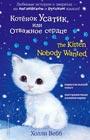"""Холли Вебб """"Котёнок Усатик, или Отважное сердце = The Kitten Nobody Wanted"""" Серия """"Английский с Холли Вебб: билингва"""""""