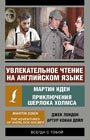 """Джек Лондон, Артур Конан Дойл """"Увлекательное чтение на английском языке: Мартин Иден. Шерлок Холмс"""" Серия """"Эксклюзивный самоучитель"""""""