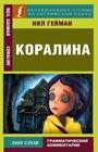 """Нил Гейман """"Коралина"""" Серия """"Эксклюзивное чтение на английском языке"""" Pocket-book"""