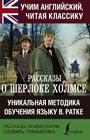 """Артур Конан Дойл """"Рассказы о Шерлоке Холмсе"""" Серия """"Учим английский, читая классику"""""""