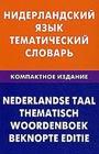 """Мария Пушкова """"Нидерландский язык. Тематический словарь. Компактное издание. 10000 слов. С транскрипцией нидерландских слов. С русским и нидерландским указателем"""""""
