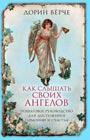 """Дорин Верче """"Как слышать своих ангелов. Пошаговое руководство для достижения гармонии и счастья"""" Серия """"Ангелы помогают"""""""
