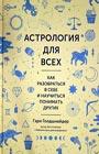 """Гэри Голдшнайдер """"Астрология для всех. Как разобраться в себе и научиться понимать других"""""""