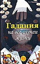 "Т.А. Радченко ""Гадания на все случаи жизни"" Серия ""Свет. Сила. Добро"""