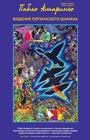 """Пабло Амаринго """"Видения перуанского шамана"""" Серия """"Тайное знание. Подарочное издание"""""""