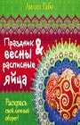 """Лилия Габо """"Праздник весны и расписные яйца"""" Серия """"Мини-мандалы"""""""