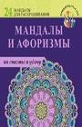 """Мандалы и афоризмы на счастье и удачу. Серия """"Привлечь счастье"""""""