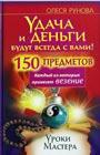 """Олеся Рунова """"Удача и деньги будут всегда с вами! 150 предметов, каждый из которых принесет везение"""" Серия """"Око настоящего возрождения"""""""