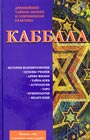 """В.Б. Зайцев """"Каббала. Древнейшее тайное знание и современная практика"""""""