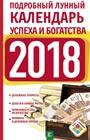 """Н. Виноградова """"Подробный лунный календарь успеха и богатства на 2018 год"""""""