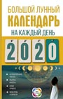 """Н. Виноградова """"Большой лунный календарь на каждый день 2020 года"""" Серия """"Книги-календари 2020"""""""