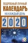 """Н. Виноградова """"Подробный лунный календарь на каждый день 2020 года"""" Серия """"Книги-календари 2020"""""""