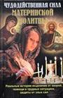 """П.Е. Михалицын """"Чудодейственная сила материнской молитвы"""""""