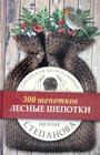 """Наталья Степанова """"Лесные шепотки"""" Серия """"300 шепотков"""""""
