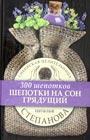 """Наталья Степанова """"Шепотки на сон грядущий"""" Серия """"300 шепотков"""""""