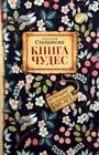 """Наталья Степанова """"Книга чудес"""""""