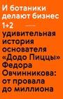 """Максим Котин """"И ботаники делают бизнес 1+2"""" Серия """"Реальные истории"""""""