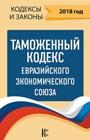"""Таможенный Кодекс Евразийского Экономического союза на 2018 год. Серия """"Кодексы и Законы"""""""