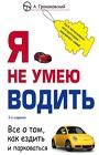 """А.А. Громаковский """"Я не умею водить"""" Серия """"Правила дорожного движения"""""""
