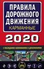 """Правила дорожного движения 2020 карманные с последними изменениями. Серия """"Автошкола"""""""