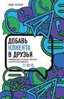"""Инди Гогохия """"Продвижение в Telegram, WhatsApp, Skype и других мессенджерах"""" Серия """"Бизнес. Как это работает в России"""""""