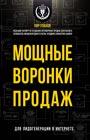 """Кир Уланов """"Мощные воронки продаж. Для лидогенерации в интернете"""" Серия """"Top Business Awards"""""""