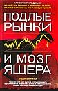 """Терри Бернхем """"Подлые рынки и мозг ящера. Как заработать деньги, используя знания о причинах маний, паники и крахов на финансовых рынках"""" Серия """"Личные финансы"""""""