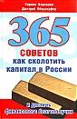 """К.В. Кириллов """"365 советов как сколотить капитал в России"""""""