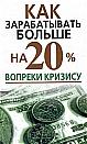 """В. Надеждина """"Как зарабатывать больше на 20% вопреки кризису"""""""
