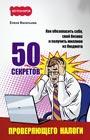 """Елена Васильева """"50 секретов проверяющего налоги. Как обезопасить себя, свой бизнес и получить миллион из бюджета"""" Серия """"1000 бестселлеров"""""""