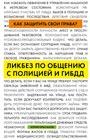 """Юрий Крысанов """"Как защитить свои права? Ликбез по общению с полицией и ГИБДД"""" Серия """"Просто о праве"""""""