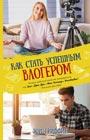 """Зои Гриффин """"Как стать успешным влогером"""" Серия """"Блогерша"""""""