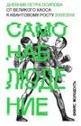 """Петр Осипов """"Самонаблюдение: Дневник Петра Осипова. От великого хаоса к квантовому росту"""" Серия """"Бизнес Молодость. Книги для начинающих предпринимателей"""""""