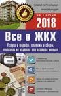 """Все о ЖКХ на 1 июня 2018 года. Серия """"Справочник для населения"""""""