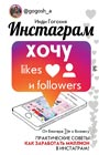 "Инди Гогохия ""Инстаграм: хочу likes и followers"""
