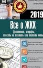 """Все о ЖКХ на 2019 год. Серия """"Справочник для населения"""""""