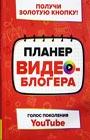 """П. Хэрриет """"Планер видеоблогера"""" Серия """"Видеоблогеры"""""""