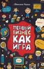 """Светлана Резник """"Первый бизнес как игра"""""""