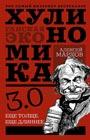 """Алексей Марков """"Хулиномика 3.0: хулиганская экономика. Ещё толще. Ещё длиннее"""" Серия """"Звезда Рунета. Бизнес"""""""