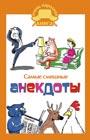 """Е.В. Маркина """"Самые смешные анекдоты"""" Серия """"Очень народная книга"""""""